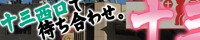 十三の昼(小)